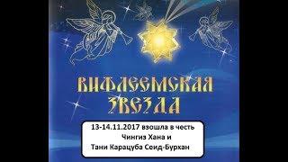 Вифлеемская звезда взошла в честь Чингизхана