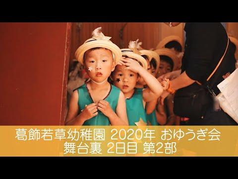 葛飾若草幼稚園 おゆうぎ会の舞台裏 2日目 第2部(2020/11/29)