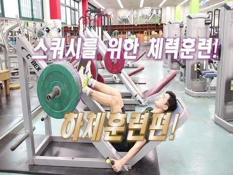 [영훈TV] 스쿼시를 위한 체력훈련 영상올려주세요! (하체훈련편!)