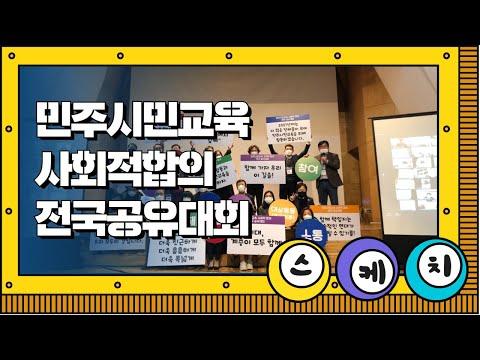 민주시민교육 사회적합의 전국공유대회 스케치 영상