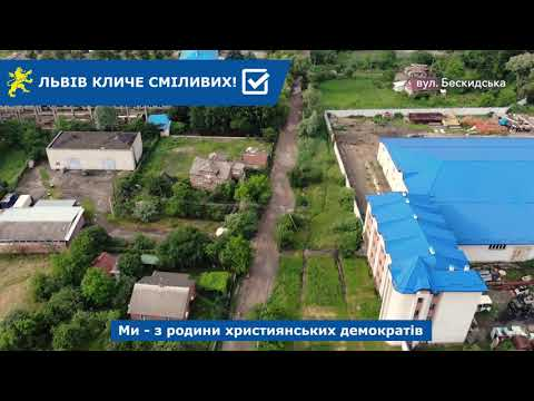 Над Левом: вул. Бескидська