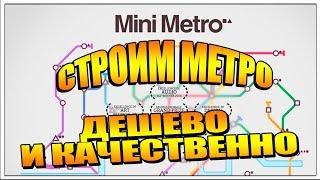 Игра Mini Metro - Симулятор Строителя метро