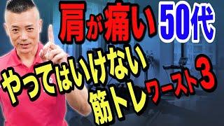【50代筋トレ】肩が痛い人が絶対にやってはいけない筋トレ種目ワースト3