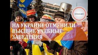 На Украине отменили высшие учебные заведения