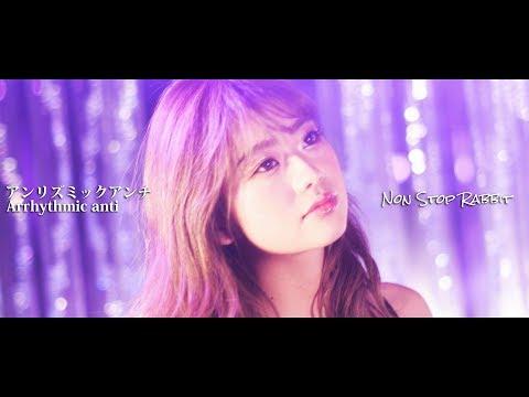 Non Stop Rabbit 『アンリズミックアンチ』 official music video 【ノンラビ】