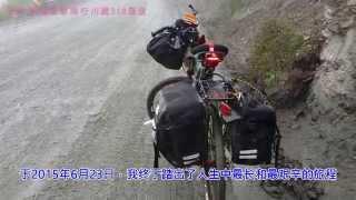 56岁香港画家骑行川藏318国道 Day09 新都橋至高爾寺山至雅江