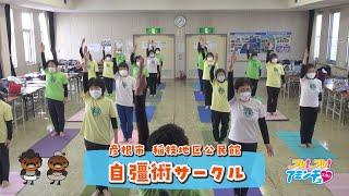 体の弾みを使って全身運動しよう!「自彊術サークル」彦根市 稲枝地区公民館