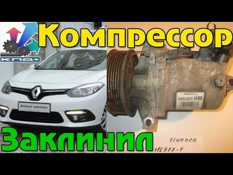 БЕЗ МАСЛА!!!  РАБОТАЛ 3 ГОДА. рено флюенс компрессор кондиционера заклинил  Renault Fluence