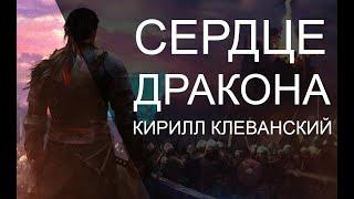 Кирилл клеванский колдун все книги по порядку