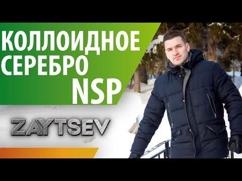 Коллоидное серебро - природный антибиотик #АлексейЗайцев