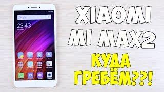 ЧЕСТНЫЙ ОБЗОР Xiaomi Mi MAX2 ! МАКСИМАЛЬНЫЙ РАЗМЕР УДОВОЛЬСТВИЯ??! Отзыв пользователя.