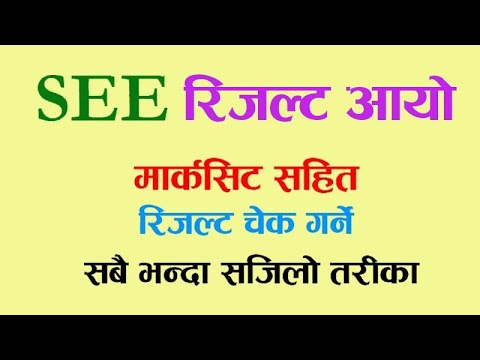 How To Check Class 11 Result-2075 With Marksheet || Check