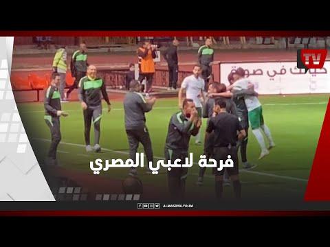 فرحة هستيرية وأحضان عقب إحراز المصري هدف التعادل بمرمى الأهلي