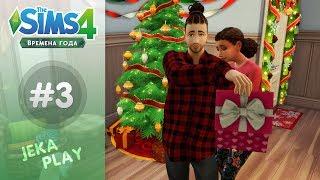 The Sims 4 Времена года | Праздник зимы - #3