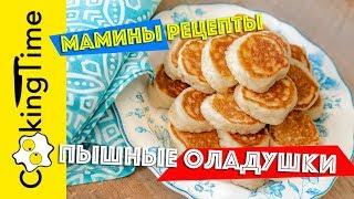 ОЛАДЬИ пышные и очень вкусные | оладушки мамины домашние | простой рецепт | recipe Russian Pancakes