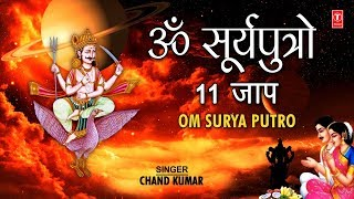 शनि मंत्र ११ जाप Om Surya Putro 11 times