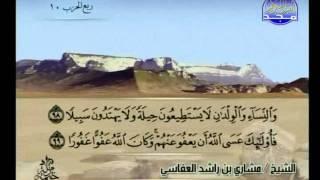 المصحف الكامل 05 للشيخ مشاري بن راشد العفاسي حفظه الله