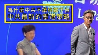 (中文字幕)為什麼中共不讓林鄭下台,中共最新的禦港策略 2019年7月15日 《老徐的時事評論》