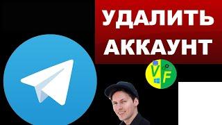 Удалить Телеграмм аккаунт 2020