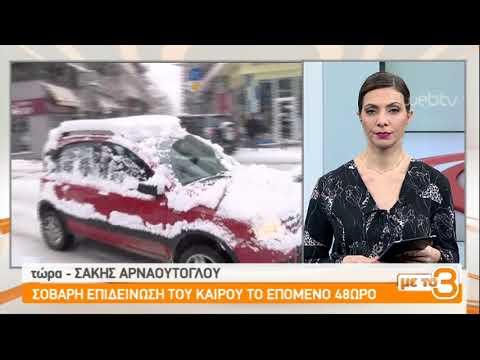 Σοβαρή επιδείνωση του καιρού το επόμενο 48ωρο | 08/01/2019 | ΕΡΤ