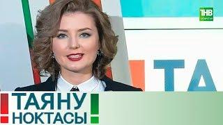 Озын яллар. Таяну ноктасы 14/01/19 ТНВ