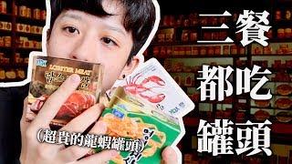 【挑戰】連續一個禮拜,餐餐只吃罐頭。【一週挑戰#10】|HOOK