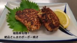 宝塚受験生の代謝アップ・脂肪燃焼レシピ〜絶品!さんまのポーポー焼き〜のサムネイル