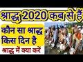 Shradh dates 2020 || श्राद्ध 2020 कब से है || pitru paksha 2020 date and time || श्राद्ध 2020 ||