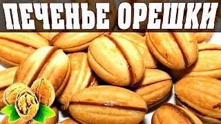 Печенье Орешки со Сгущенкой - Вкус из Детства