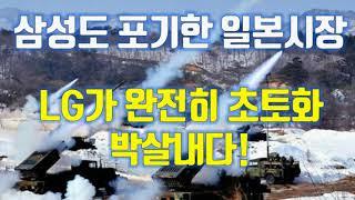 삼성도 포기한 일본시장LG가 완전히 초토화박살내다!