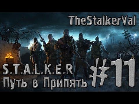 STALKER - Путь в Припять #11 [Конец Истории]