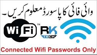 How To Find Connected Wifi Passwords On Mobile/Pc || Without Root