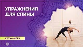 Комплекс Хатха-йоги на укрепление спины. Анастасия Исаева