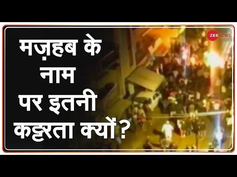 मज़हब के नाम पर इतनी कट्टरता क्यों? | Bengaluru Riots | Facebook Post | Social Media Post