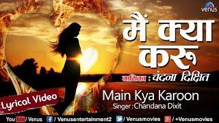 Main Kya Karoon - Lyrical Video   मैं क्या   - YouTube