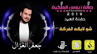 تحميل و مشاهدة جعفر الغزال حفلة العيد شو لايكه 2019 MP3