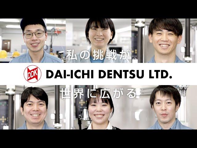 第一電通株式会社 採用・リクルート動画