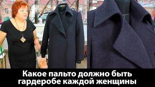 Лекция о пальто Какое пальто должно быть в гардеробе каждой женщины