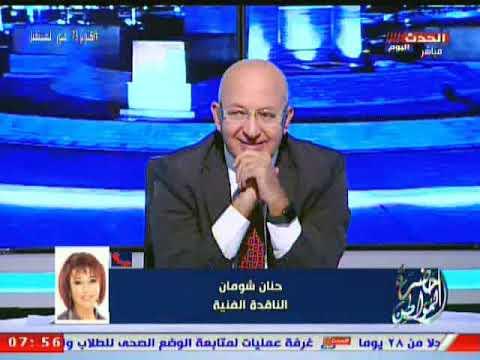 حنان شومان تنتقد ياسمين صبري : ليست موهوبة .. وسيد علي يعلق thumbnail