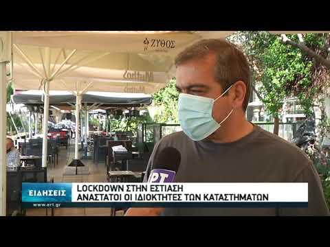 Θεσσαλονίκη: Η ταφόπλακα της εστίασης το νέο lockdown | 29/10/2020 | ΕΡΤ