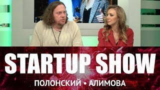 ПОЛОНСКИЙ, АЛИМОВА VS СТАРТАПЫ