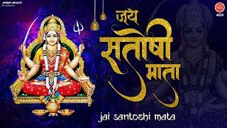 संतोषी माता आरती | Jai Santoshi Mata