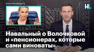 Навальный о Волочковой и «пенсионерах, которые сами виноваты»