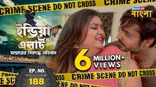 India Alert Bangla   Episode 188   Moti Biwi ( মোটা বৌ )   Enterr10 Bangla