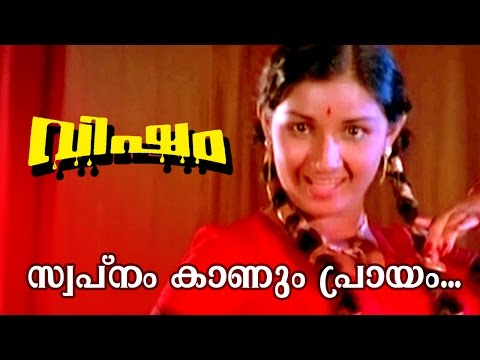 Swapnam Kanum Prayam... | Superhit Malayalam Movie | Visham | Movie Song