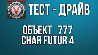Пятничный тайно-исследовательский  Char Futur 4 и 777 obj | World of Tanks
