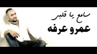 سامع يا قلبى ......... عمرو عرفه