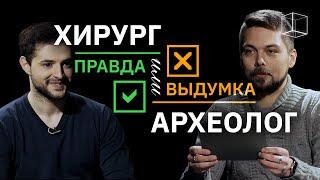 Археолог VS Хирург   Правда или выдумка   КУБ