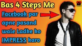 Facebook Par Ladko Ko Kaise Impress Kare | How To Impress Boys On Facebook | In Hindi | Heavillin