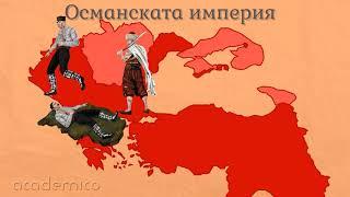 България под османска власт - Човекът и обществото 4 клас | academico
